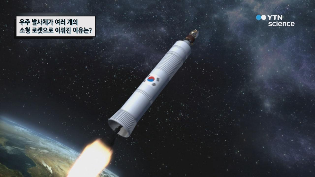 우주 발사체가 여러 개의 소형로켓으로 이뤄진 이유는?