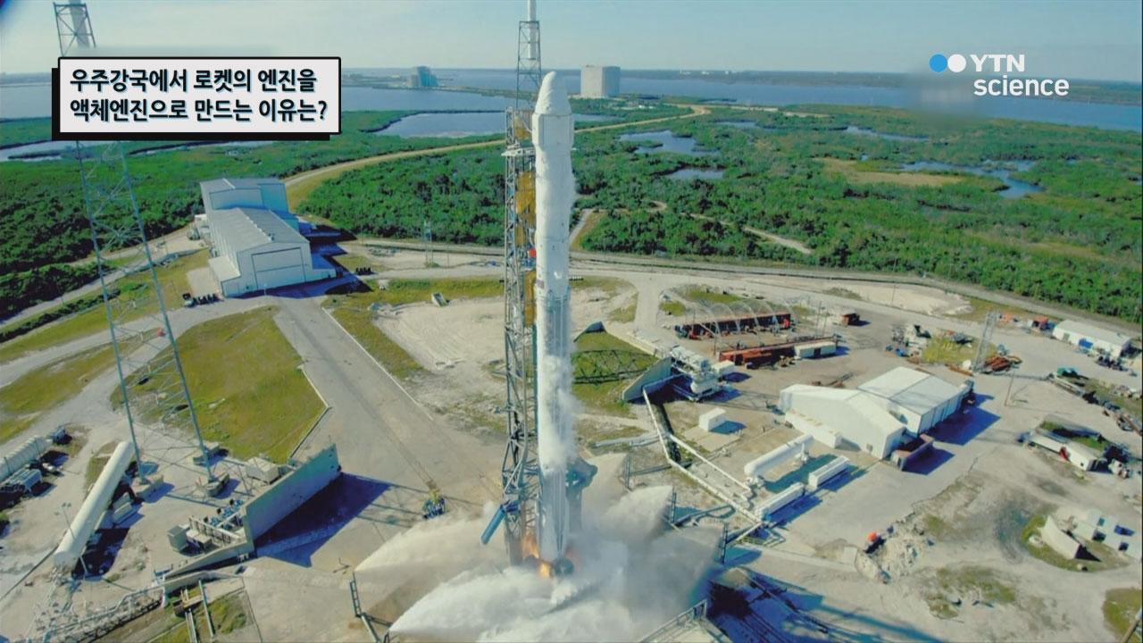우주강국에서 로켓의 엔진을 액체엔진으로 만드는 이유는?