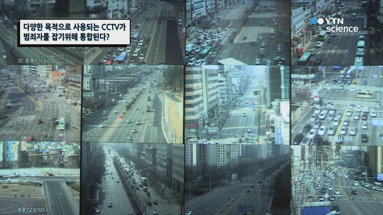 다양한 목적으로 사용되는 CCTV가 범죄자를 잡기위해 하나로 통합된다?