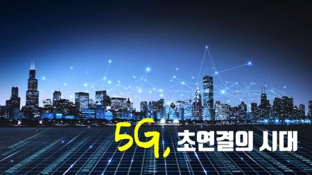 5G, 융합의 시대