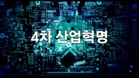 [신년특별대담] 4차 산업혁명, 우리의 미래는?