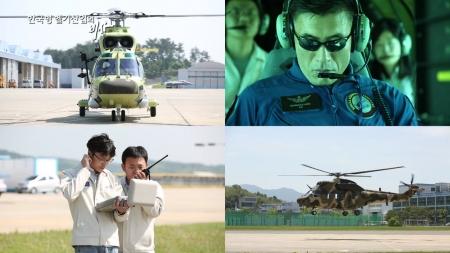 한국형 헬기산업의 비상