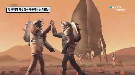 전 세계가 화성 탐사에 주목하는 이유는?