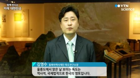 함께 만드는 미래 대한민국 - 동북아역사재단 독도연구소 김영수 소장