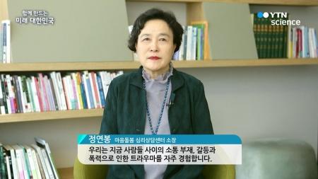 함께 만드는 미래 대한민국 - 마음돌봄 심리상담센터 정연봉 소장