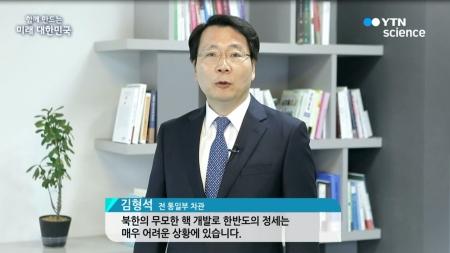 이미지-함께 만드는 미래 대한민국 - 김형석 전 통일부 차관