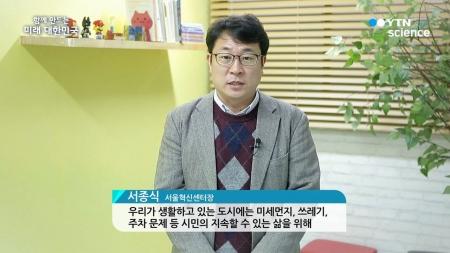 이미지-함께 만드는 미래 대한민국 - 서울혁신센터 서종식 센터장