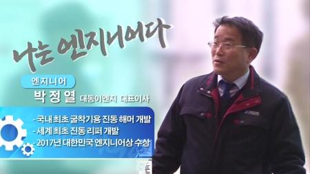 진동 리퍼로 세상을 뚫는 엔지니어 - 박정열 대동이엔지 대표이사