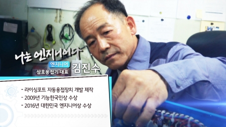 용접기 제작 35년, 새 꿈에 도전하다 - 삼호 용접기 김진수 대표
