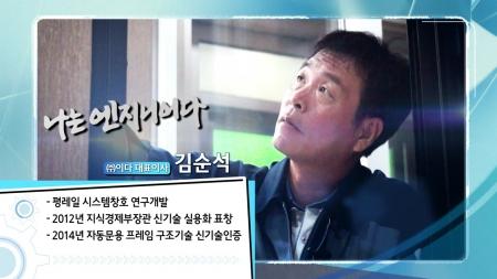 레일 없는 창호, 세계를 놀라게 하다 - (주) 이다 대표이사 김순석