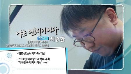 소형기지국으로 무선통신 강국을 이끌다 - 이노와이어리스·큐셀네트웍스 지승환 부문장