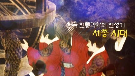 한국 전통과학의 전성기, 세종 시대