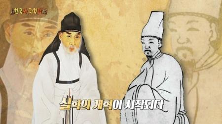 조선 후기의 새바람, 실학