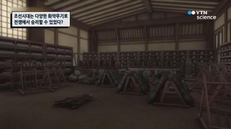 조선시대는 다양한 화약무기로 전쟁에서 승리할 수 있었다?