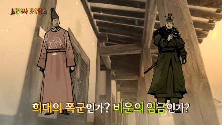 조선의 폭군, 연산군 vs. 광해군