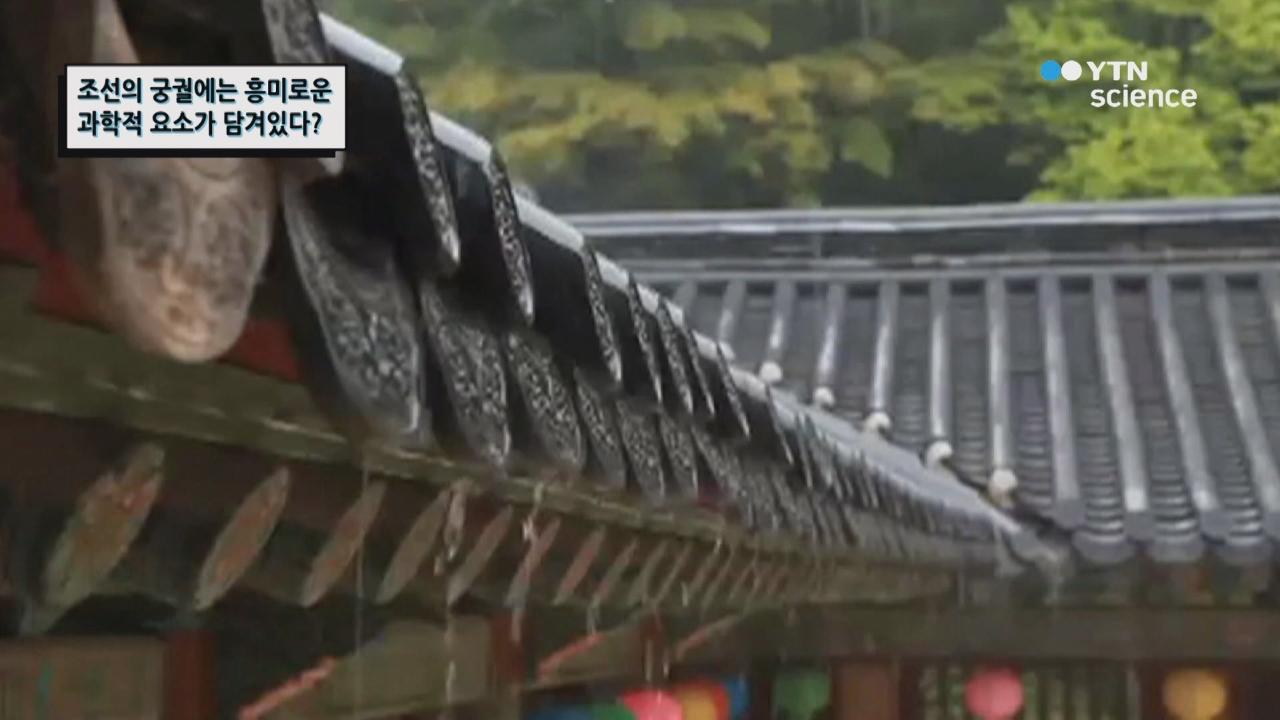 조선의 궁궐에는 흥미로운 과학적 요소가 담겨있다?