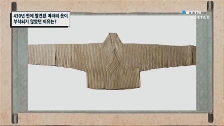 430년 만에 발견된 미라의 옷이 부식되지 않았던 이유는?