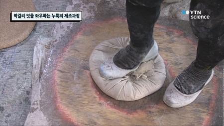 막걸리 맛을 좌우하는 누룩의 제조과정