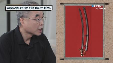 곡선의 칼이 직선의 칼보다 더 잘 든다?